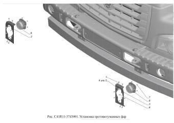 С41R11-3743001 Установка противотуманных фар опция Противотуманные фары