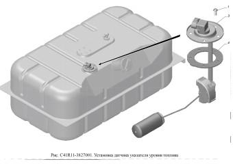 С41R11-3827001 Установка датчика указателя уровня топлива