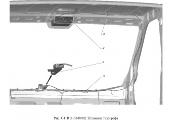 С41R11-3848002 Установка тахографа опция Тахограф-стандарт