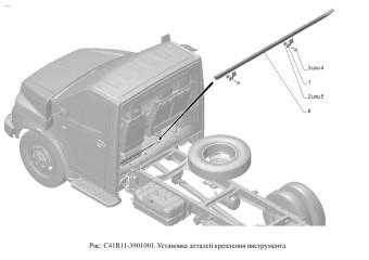 С41R11-3901001 Установка деталей крепления инструмента
