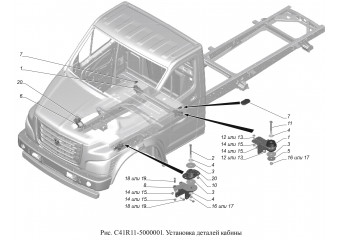 С41R11-5000001 Установка деталей кабины