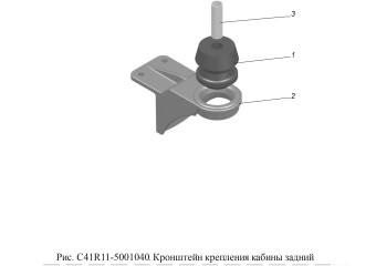 С41R11-5001040 Кронштейн крепления кабины задний