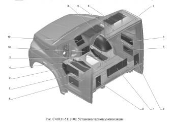 C41R11-5112002 Установка термошумоизоляции