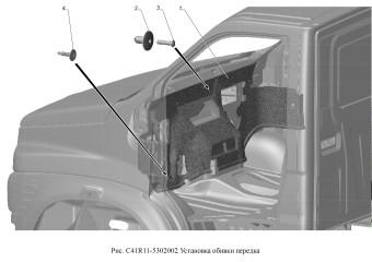 С41R11-5302002 Установка обивки передка