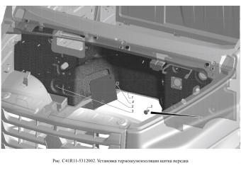 С41R11-5312002 Установка термошумоизоляции щитка передка