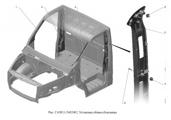 С41R11-5402002 Установка обивки боковины