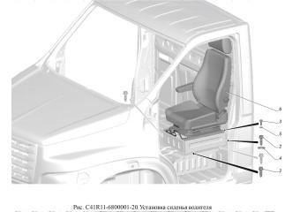 """С41R11-6800001-20 Установка сиденья водителя опция Подрессореное сиденье водителя """"Люкс"""""""