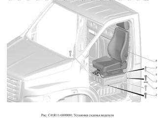 С41R11-6800001 Установка сиденья водителя