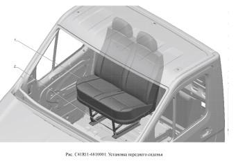C41R11-6810001 Установка переднего сиденья