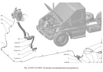 A21R22-8134001 Установка топливопроводов подогревателя опция Предпусковой подогреватель, отопитель