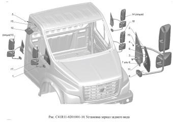 С41R11-8201001-10 Установка зеркал заднего вида опция Компоненты для изделий шириной более 2,5 м