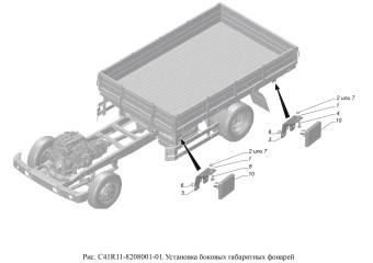 С41R11-8208001-01 Установка боковых габаритных фонарей опция Колеса 19,5'