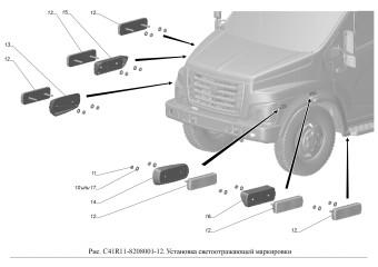 С41R11-8208001-12 Установка светоотражающих устройств