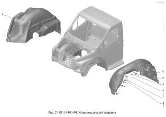 С41R11-8400001 Установка деталей оперения