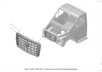С41R11-8401001 Установка деталей облицовки радиатора