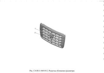 С41R11-8401012 Решетка облицовки радиатора