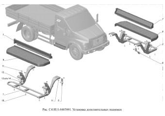 С41R11-8405001 Установка дополнительных подножек