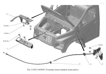 С41R11-8406002 Установка замка и привода замка капота