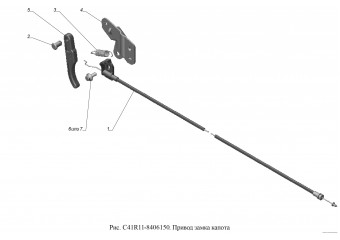 С41R11-8406150 Привод замка капота