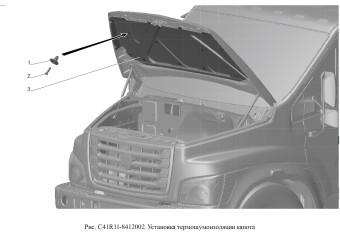 С41R11-8412002 Установка термошумоизоляции капота