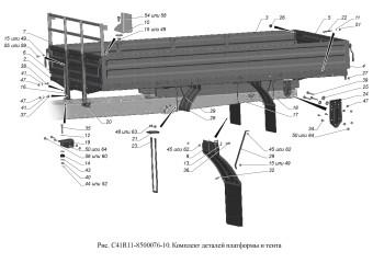 С41R11-8500076-10 Комплект деталей платформы и тента опция Платформа широкая и большие колеса