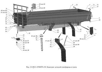 С41R11-8500076-30 Комплект деталей платформы и тента опция Платформа узкая и маденькие колеса