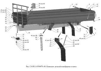 С41R11-8500076-40 Комплект деталей платформы и тента опция Платформа широкая и маленькие колеса