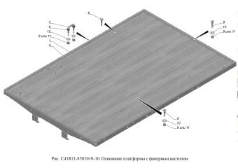 С41R11-8501010-10 Основание платформы с фанерным настилом