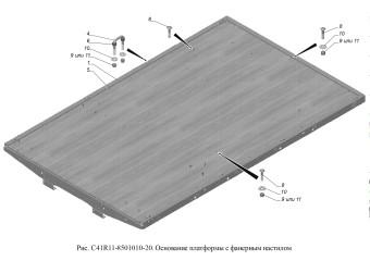 С41R11-8501010-20 Основание платформы с фанерным настилом