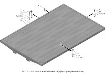С41R11-8501010-30 Основание платформы с фанерным настилом