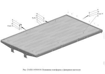 С41R11-8501010 Основание платформы с фанерным настилом