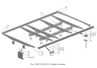 С41R11-8501012-10 Каркас основания