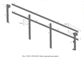 С41R11-8504100-20 Борт передний надставной