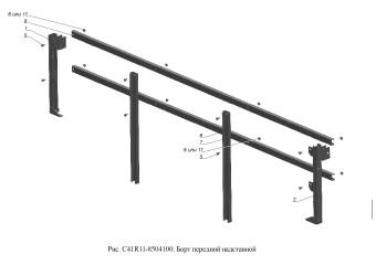 С41R11-8504100 Борт передний надставной