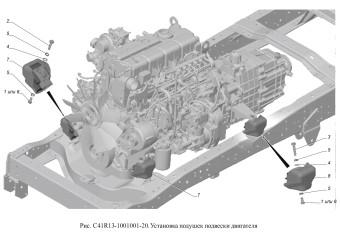 С41R13-1001001-20 Установка подушек подвески двигателя