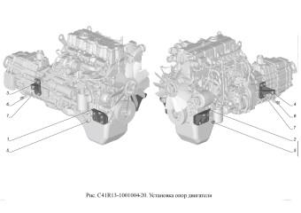 С41R13-1001004-20 Установка опор двигателя