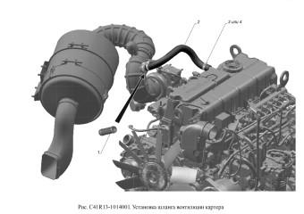 С41R13-1014001 Установка шланга вентиляции картера