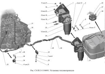 С41R13-1104001 Установка топливопроводов