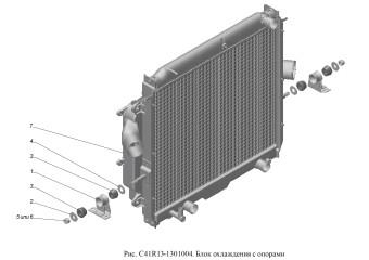 С41R13-1301004 Блок охлаждения с опорами