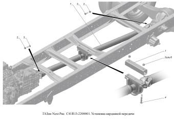 С41R13-2200001 Установка карданной передачи
