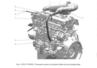 С41R13-3509001 Установка шланга и штуцера отбора воздуха компрессора