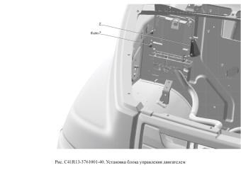 С41R13-3761001-40 Установка блока управления двигателем