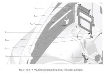 С41R13-3761002 Установка элементов системы управления двигателем