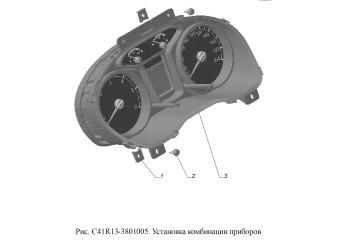 С41R13-3801005 Установка комбинации приборов