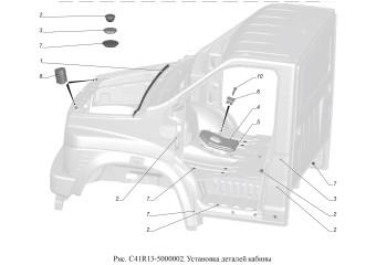 С41R13-5000002 Установка деталей кабины