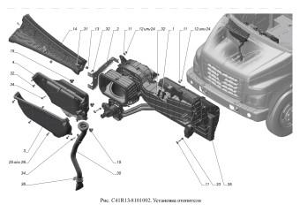 С41R13-8101002 Установка отопителя