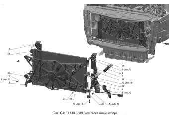 C41R13-8112001 Установка конденсатора опция Кондиционер