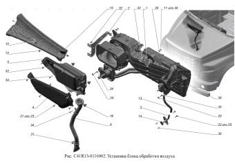 С41R13-8116002 Установка блока обработки воздуха опция Кондиционер