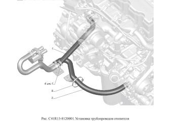С41R13-8120001 Установка трубопроводов отопителя
