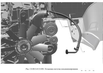 C41R13-8131001 Установка системы кондиционирования опция Кондиционер